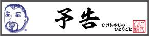 blogアイキャッチ(ひげおやじ予告)
