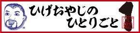 blog_higeoyaji_season_1