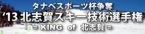 20130223_king_of_kitashiga
