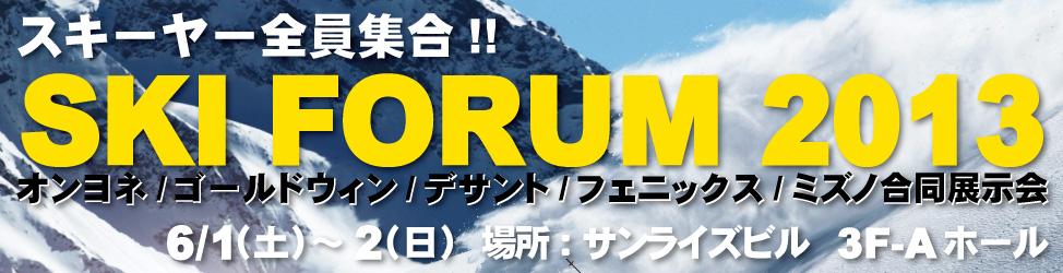 スキーフォーラム2013
