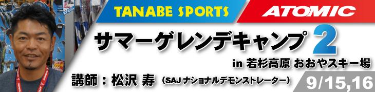 9/15,16松沢寿サマーゲレンデキャンプ2