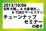 1_20131006_toko_tuneup_seminar