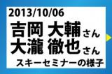 1_20131006_yosioka_daisuke_seminar