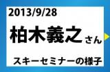 1_kasiwagi_ski_seminar