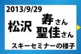 1_ski_seminar_20130929_matuzawa_hisasi_seika