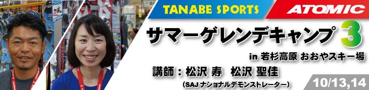 10/13,14松沢寿、松沢聖佳サマーゲレンデキャンプ3