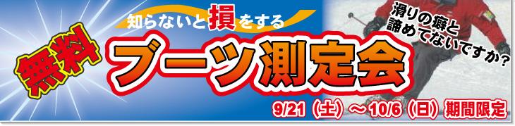 9/21~10/6 ブーツ測定会開催