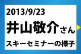 20130923_iyamakeisuke_seminar
