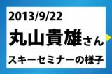 ski_seminar_20130922_maruyama_takao