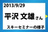 ski_seminar_20130929_hirasawa_fumio