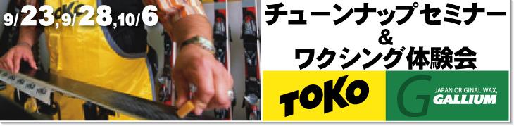 9/23,9/28,10/6チューナップセミナー&体験会
