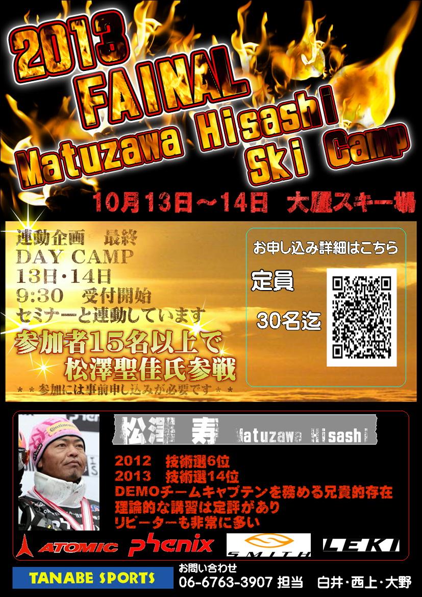 2013/10/13 松沢寿キャンプ