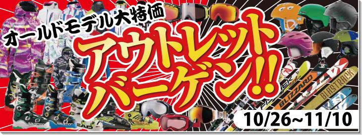 10/26(土)より「アウトレットセール」開催!