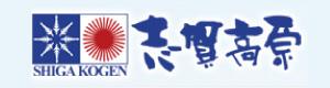 志賀高原(長野県)