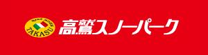 高鷲スノーパーク(岐阜県)