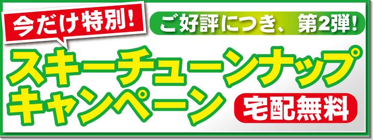 スキーチューンナップキャンペーン第2弾!!