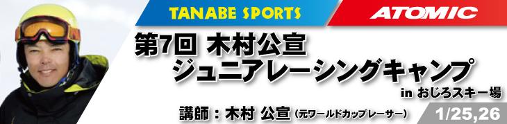 1/25,26木村公宣ジュニアレーシングキャンプ