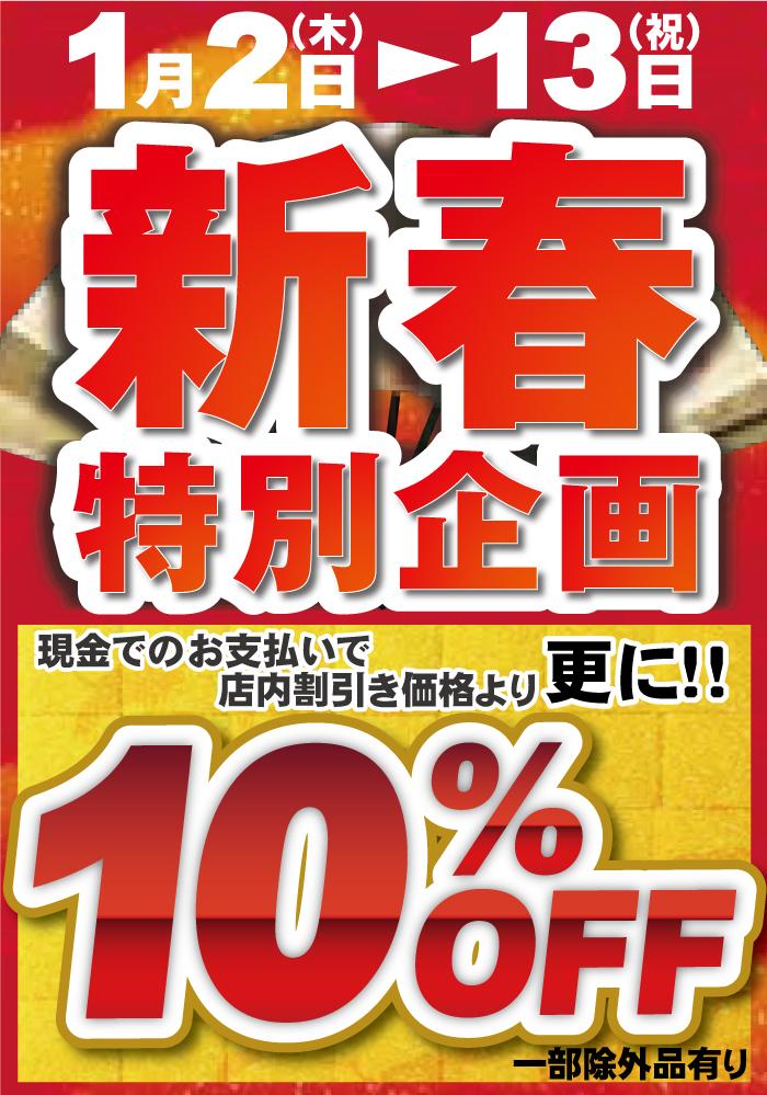新春特別企画!全館10%OFFセール