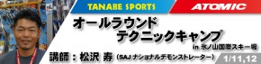 20140111_matuzawa_camp_730_179