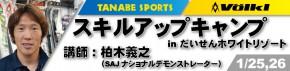 20140125_kashiwagi_camp_730_179_eyecatch