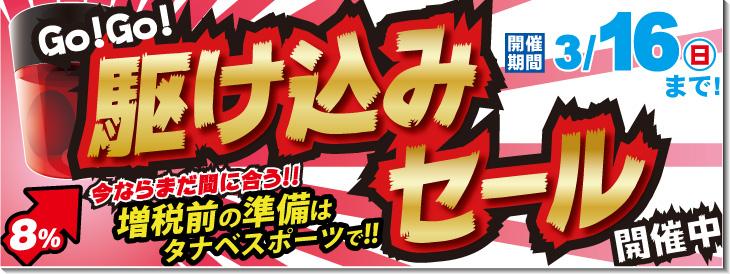3/16まで「GOGO駆け込みセール」開催!!