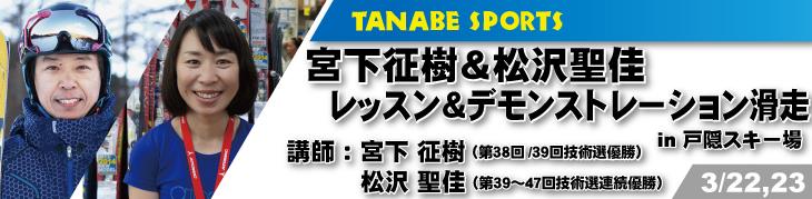 3/22宮下征樹&松沢聖佳レッスン会&デモ滑走