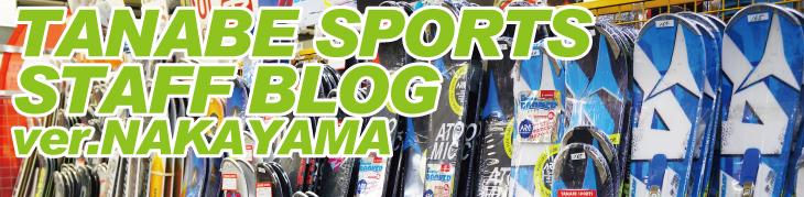 タナベスポーツスタッフブログ(中山)