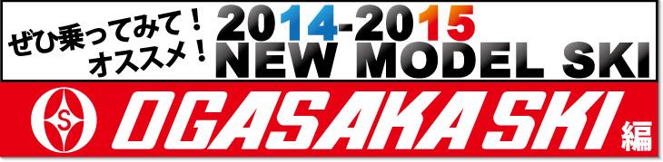 14-15NEW MODELスキー オガサカ