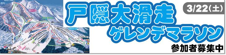 3/22 戸隠大滑走ゲレンデマラソン