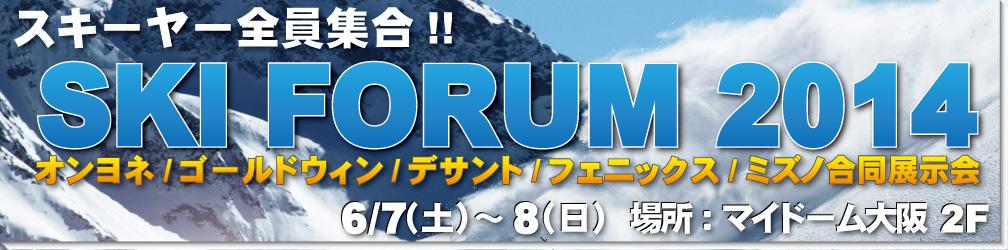 6/7,8スキーフォーラム2014開催