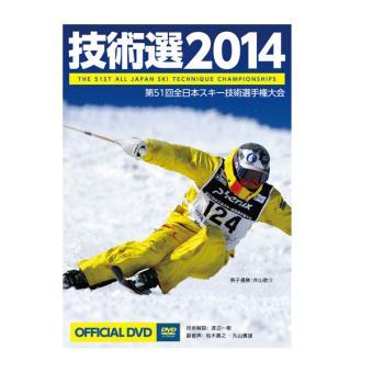 第51回全日本技術選主権大会DVD