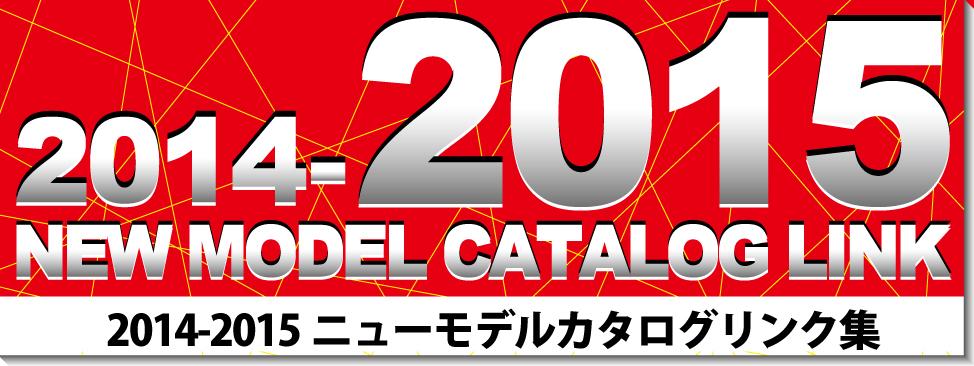 2014-2015NEW MODEL CATALOG LINK