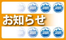 3F店内改装のお知らせ(8/11工事期間変更)