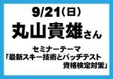 20140921_maruyama_seminar