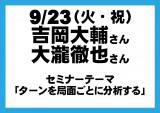 20140923_yoshioka_ohtaki_seminar