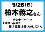 20140928_kashiwagi_seminar