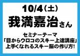 20141004_gaman_seminar