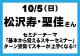 20141005_matsuzawa_seminar