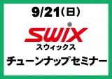 20140921_swix_seminar