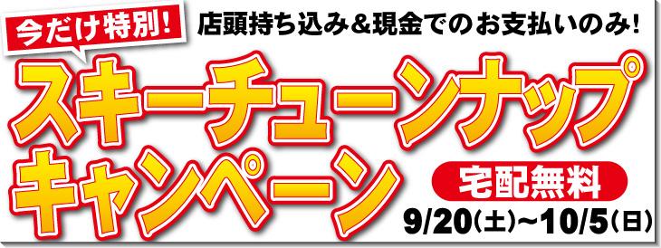 9/21~10/6スキーチューンナップキャンペーン