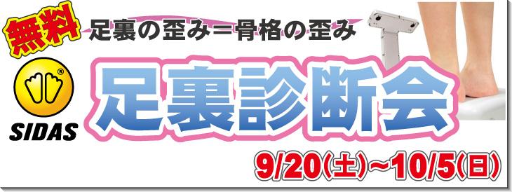9/21~30 足裏診断会