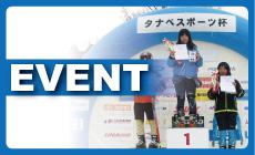 タナベスポーツ協賛イベントのおしらせ(2015/01/03)