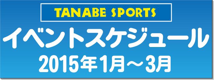 タナベスポーツイベントスケジュール(2015年1月~3月