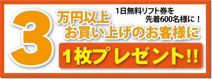 3万円以上のお買い物でリフト券を1枚プレゼント