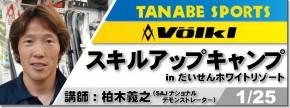 20150125_kashiwagi_camp_730_274