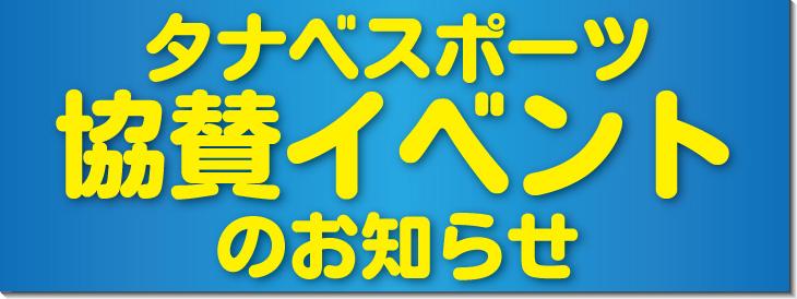 リフト券プレゼントキャンペーン第2弾!!