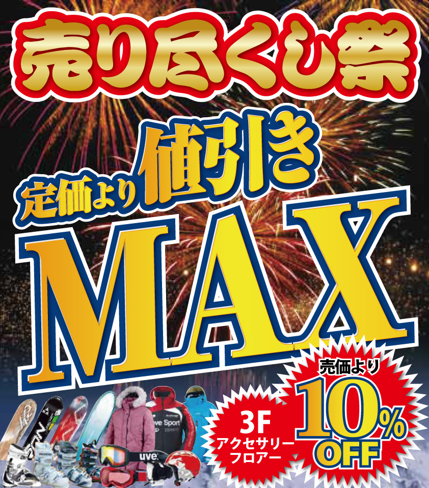 14-15シーズン最終!『売り尽し祭』開催!!