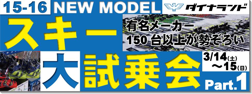 15-16 NEWモデルスキー試乗会