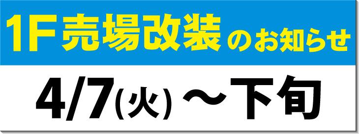 1F店内改装のお知らせ
