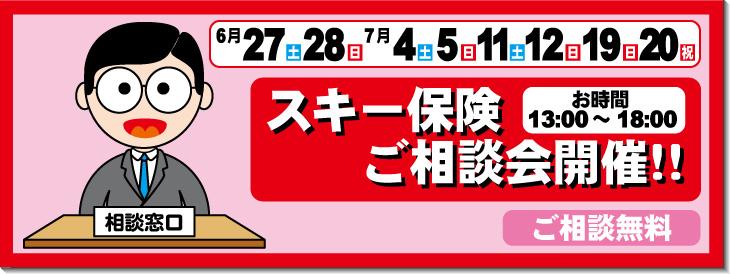 スキー保険相談会開催!!